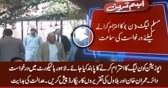 Petition Filed in Lahore High Court Seeking Respect of PMLN By Opposition Parties