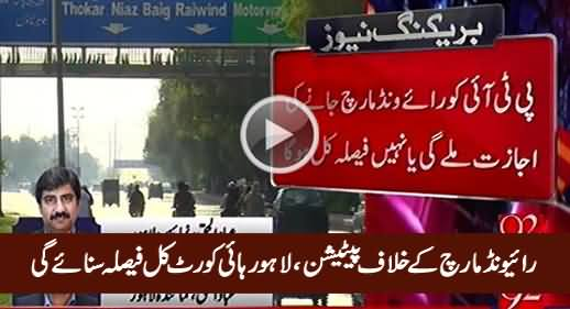 Petition Against Raiwind March: Lahore High Court To Give Verdict Tomorrow