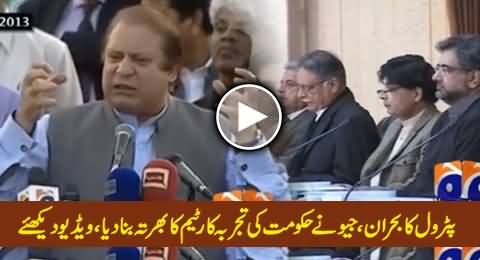 Petrol Cirsis: Geo Blasts PMLN Govt By Showing Old Clips of Nawaz Sharif's Claims