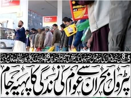 Petrol Crises Goes Out of Control, People Crying and Cursing the Govt