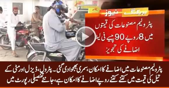 Petrol, Diesel, Kerosene Oil Prices Likely To Be Increased, Summary Prepared