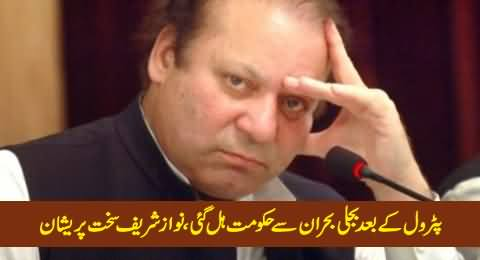 Petrol & Electricity Crisis: Nawaz Sharif Much Worried on the Performance of His Team