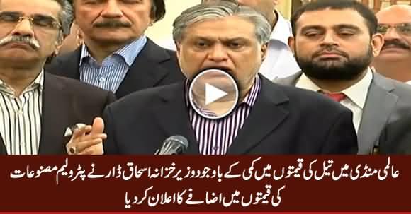 Petrol Prices Raised: Ishaq Dar Announced New Petroleum Prices