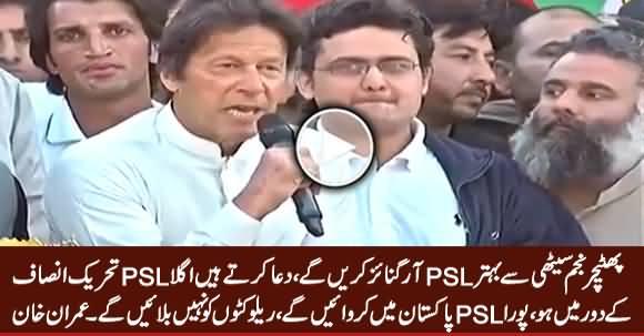 Phateecher Najam Sethi Se Behtar PSL Organize Karein Ge - Imran Khan