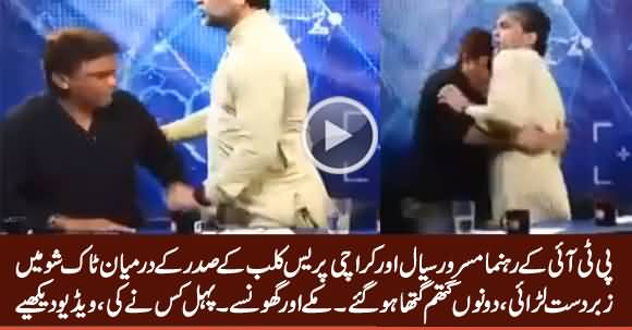 Physical Fight Between PTI Leader Masroor Syal And President Karachi Press Club in Talk Show