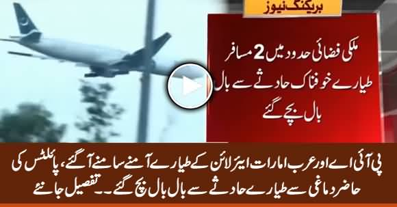 PIA And Emirates Airlines Plane Narrowly Escaped Big Crash