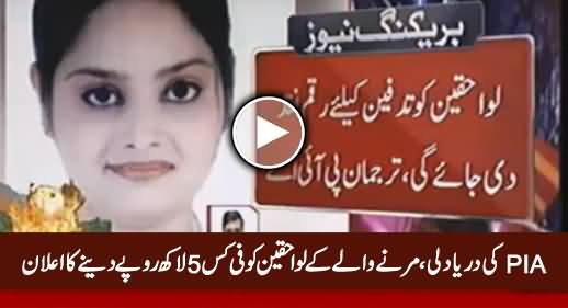 PIA Decides To Give 5 Lac Rs. Per Person To The Families of Plane Crash Victims
