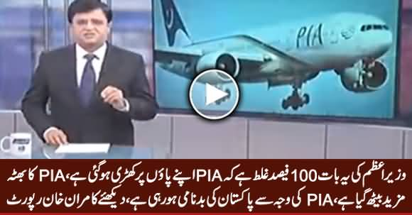 PIA Is Completely Bankrupt, Govt Is Responsible For the Disaster of PIA - Kamran Khan Report