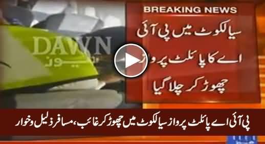 PIA Pilot Sialkot Mein Flight Choor Kar Ghayb, Musafir Zaleel o Khawar Ho Gaye