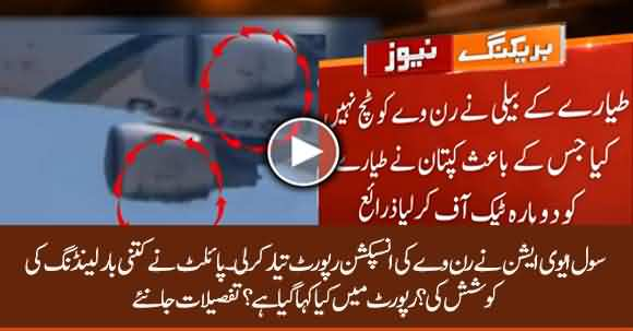 PIA Plane Crash, Inspection Report Of Runway Came