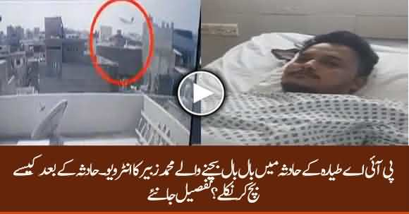 PIA Plane Crash Survivor Mohammad Zubair Interview, Tells How He Survived