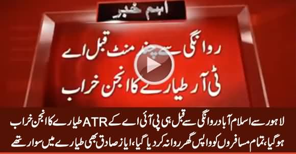 PIA's ATR Engine Failed Right Before Take Off, Ayaz Sadiq Was Also on Board