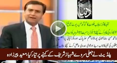 PILDAT Survey Was Ordered by Punjab Govt - Moeed Pirzada Reveals Inside Story
