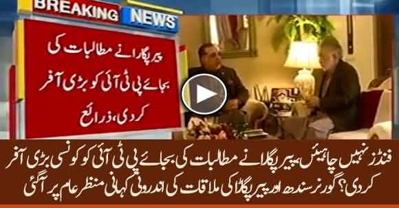 Pir Pagara Presents A Big Offer To PTI - Inside Story Of Pir Pagara And Governor Sindh Revealed