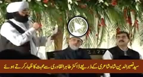 Pir Syed Naseer ud Din Shah Expressing His Love Fpr Tahir ul Qadri Through Peotry
