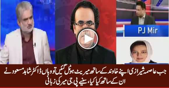 PJ Mir Revealed What Dr. Shahid Masood Did With Asma Sherazi in Marriott Hotel