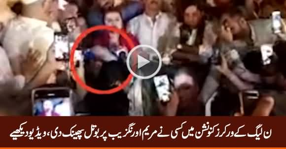 Plastic Bottle Thrown at Maryam Aurangzeb During PMLN's Workers Convention