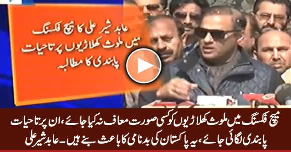 Players Involved in Match Fixing Should Be Banned For Life - Abid Sher Ali