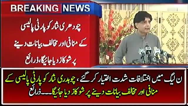 PLMN Mein Ikhtilafat Mein Izafa, Chaudhry Nisar Ko Show Cause Notice Bhaijne Ka Faisla