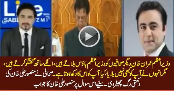 PM Aap Ko PM House Nahi Bulate, Kia Aap Ko Is Ka Dukh Hota Hai - Journalist Asks Mansoor Ali Khan