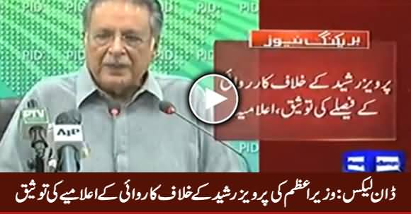PM Approves Action Against Pervez Rasheed, As Endorsed by Dawn Leaks Probe Committee
