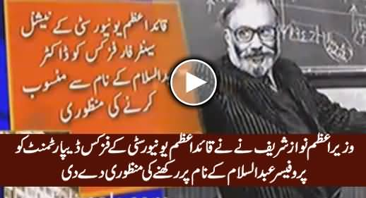 PM Gives Approval To Rename Physics Department of QAU As Professor Abdus Salam Center for Physics