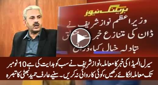 PM Has Advised Everyone to Linger on Cyril's Issue Till 10th November - Arif Hameed Bhatti