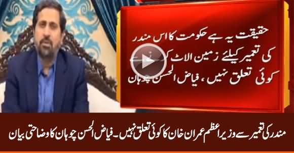 PM Has Nothing To Do With The Construction of Hindu Temple - Fayaz ul Hassan Chohan