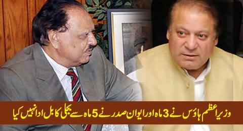 PM House and President House Have Not Paid Electricity Bills From Several Months