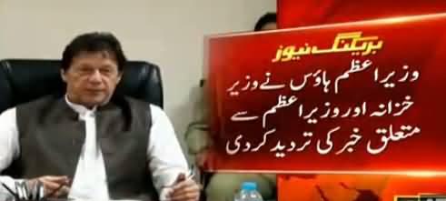 PM House Denies News Of PM Imran Khan Displeasure With Asad Umar