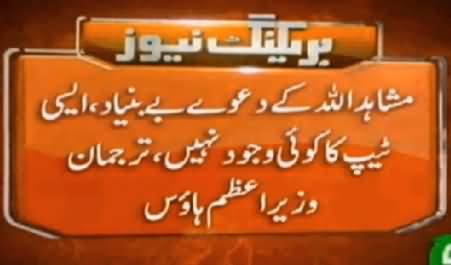 PM House Rejects Mushahid Ullah Khan's Statements & Claim About Audio Tape