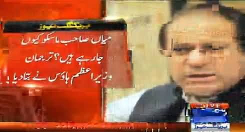 PM House Spokesman Telling Stupid Reason Why Nawaz Sharif Is Going to Moscow