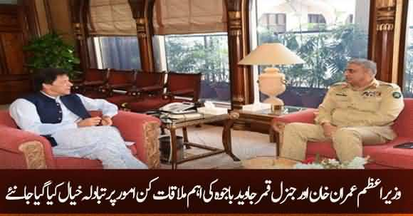 PM Imran And General Bajwa's Meeting, Discussed Security And Kashmir Issue