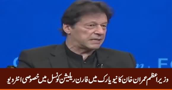 PM Imran Interview at Council on Foreign Relations in New York - 23rd September 2019