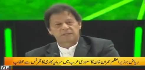 PM Imran khan addresses future investment initiative Conference in Riyadh Saudi Arabia
