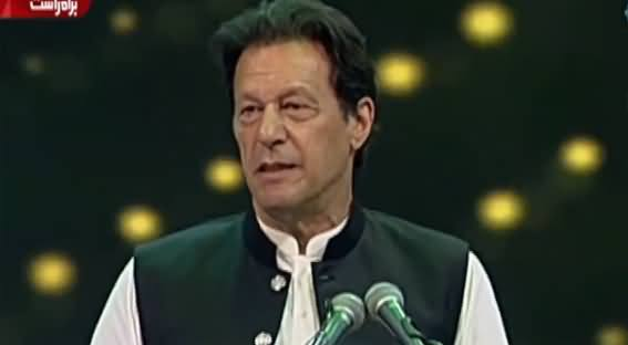 PM Imran Khan Addresses National Rehmat Ul Alameen (SAW) Conference