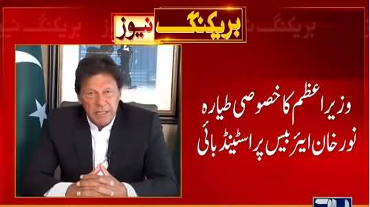 PM Imran Khan Agrees And Ready To Visit Hazara Protest On Private Jet