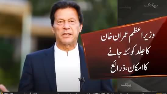 PM Imran Khan And Army Chief General Bajwa Likely To visit Quetta Today