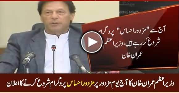 PM Imran Khan Announced To Launch