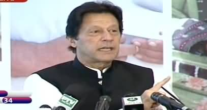 PM Imran Khan Announces 10% Reward to Identifiers of Benami Properties