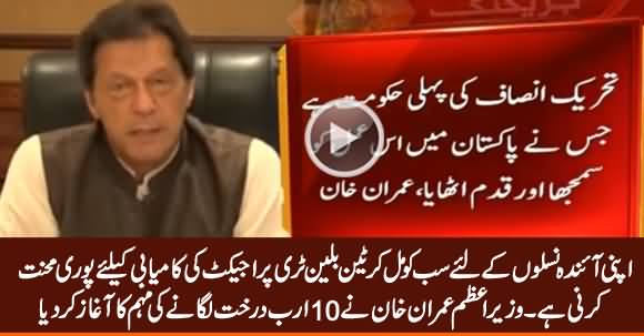 PM Imran Khan Asks The Nation To Struggle For 10 Billion Tree Project
