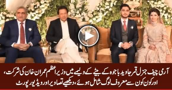 PM Imran Khan Attends Walima Ceremony of Army Chief Qamar Javed Bajwa's Son