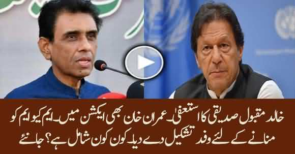 PM Imran Khan Takes Big Decision After Resignation of MQM's Khalid Maqbool Siddiqui