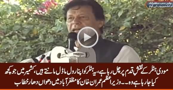 PM Imran Khan Blasting Speech in Muzaffarbad Jalsa - 13th September 2019