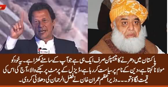 PM Imran Khan Blasts on Fazlur Rehman And Once Again Calls Him