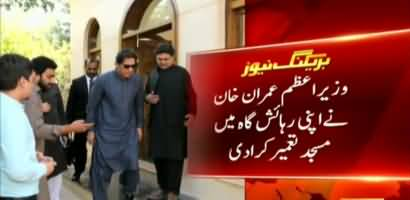 PM Imran Khan builds a mosque in his own residence