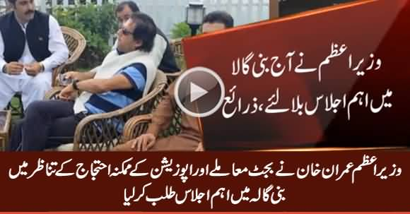 PM Imran Khan Calls Important Meeting in Bani Gala on Budget & Opposition's Expected Movement