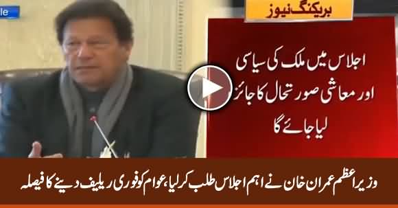 PM Imran Khan Calls Important Meeting To Discuss How To Give Immediate Relief to Public