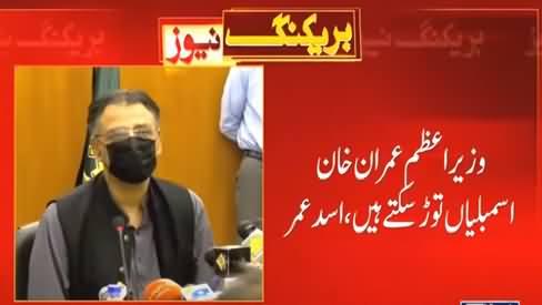 PM Imran Khan Can Dissolve Assemblies - Asad Umar