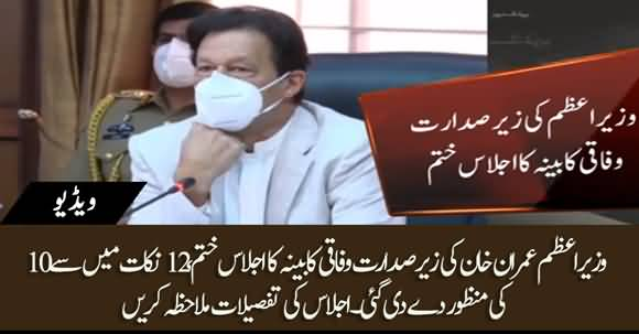 PM Imran Khan Chairs Federal Cabinet Meeting - Watch Details Of Meeting